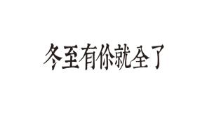 中国风冬至简约艺术字
