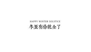 冬至中国风艺术字