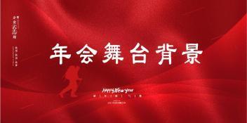 新年年会舞台背景