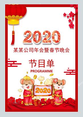 2020鼠年晚会节目单